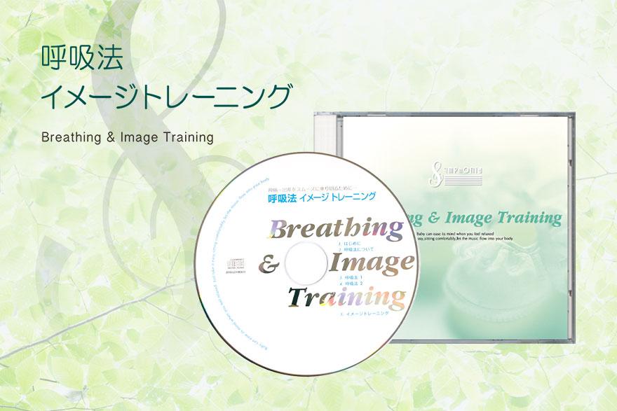 呼吸法イメージトレーニング