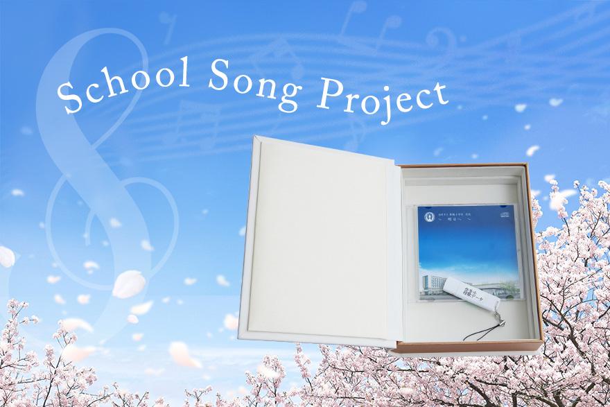 スクールソングプロジェクト