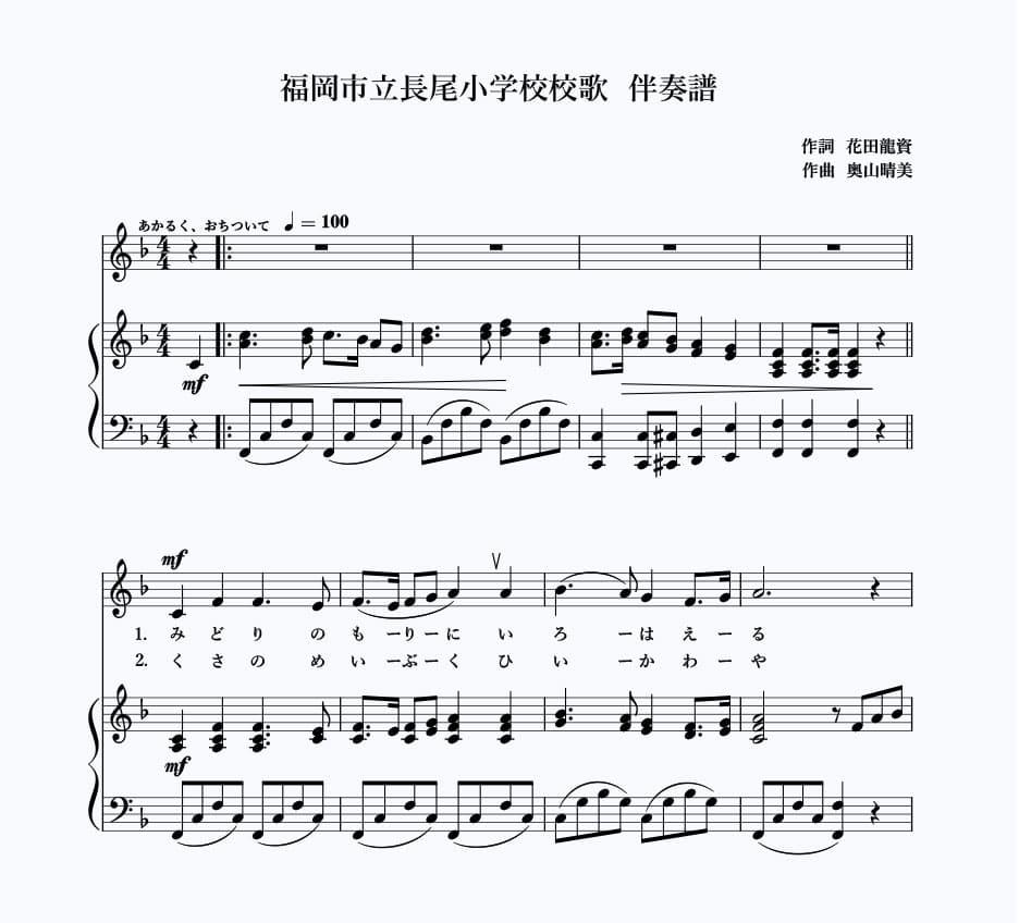 歌詞付き伴奏譜